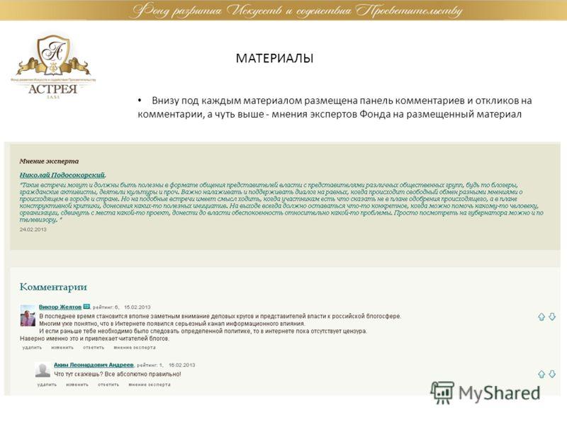 МАТЕРИАЛЫ Внизу под каждым материалом размещена панель комментариев и откликов на комментарии, а чуть выше - мнения экспертов Фонда на размещенный материал