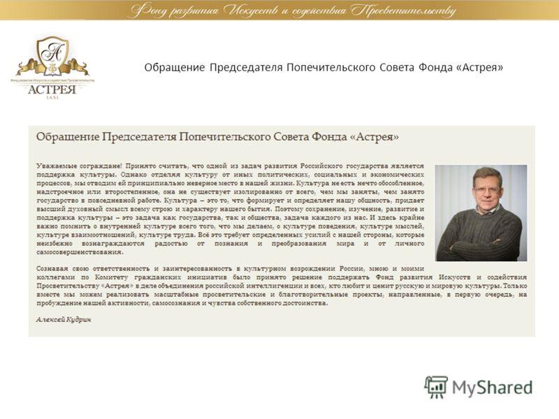 Обращение Председателя Попечительского Совета Фонда «Астрея»