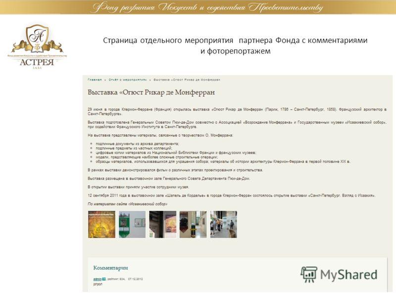 Страница отдельного мероприятия партнера Фонда с комментариями и фоторепортажем