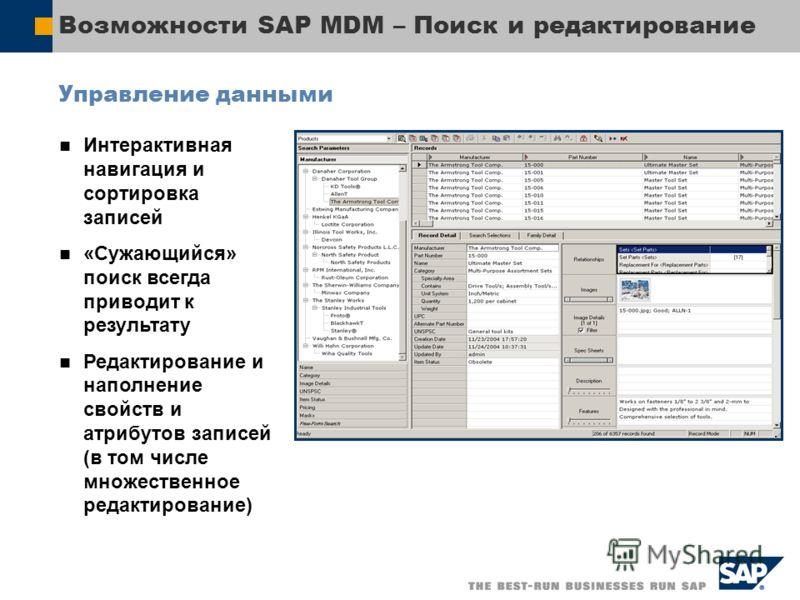 Возможности SAP MDM – Поиск и редактирование Управление данными Интерактивная навигация и сортировка записей «Сужающийся» поиск всегда приводит к результату Редактирование и наполнение свойств и атрибутов записей (в том числе множественное редактиров