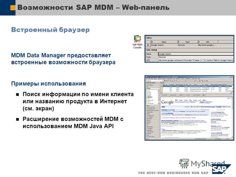 Возможности SAP MDM – Web-панель Встроенный браузер MDM Data Manager предоставляет встроенные возможности браузера Примеры использования Поиск информации по имени клиента или названию продукта в Интернет (см. экран) Расширение возможностей MDM с испо