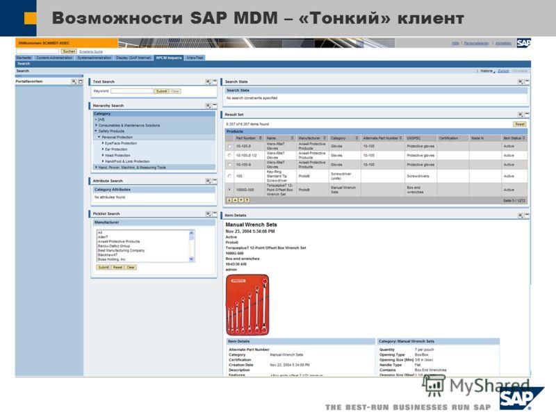 Возможности SAP MDM – «Тонкий» клиент