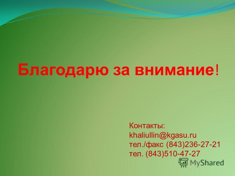 Благодарю за внимание ! Контакты: khaliullin@kgasu.ru тел./факс (843)236-27-21 тел. (843)510-47-27