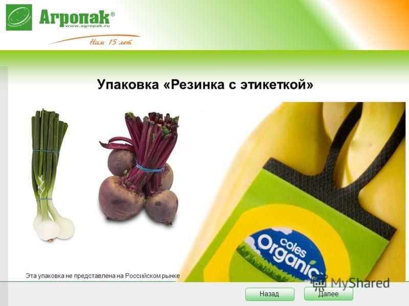 Упаковка «Резинка с этикеткой» Далее Назад Эта упаковка не представлена на Российском рынке