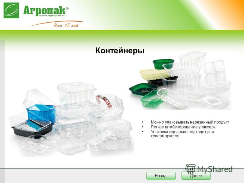 Контейнеры Далее Назад Можно упаковывать нарезанный продукт Легкое штабелирование упаковок Упаковка идеально подходит для супермаркетов
