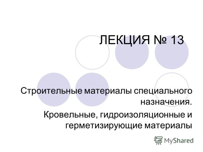 ЛЕКЦИЯ 13 Строительные материалы специального назначения. Кровельные, гидроизоляционные и герметизирующие материалы