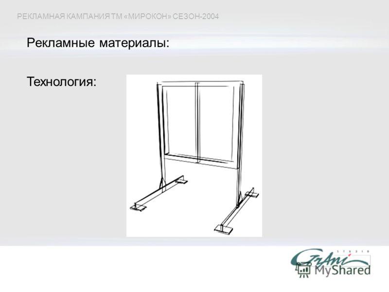 Рекламные материалы: РЕКЛАМНАЯ КАМПАНИЯ ТМ «МИРОКОН» СЕЗОН-2004 Технология: