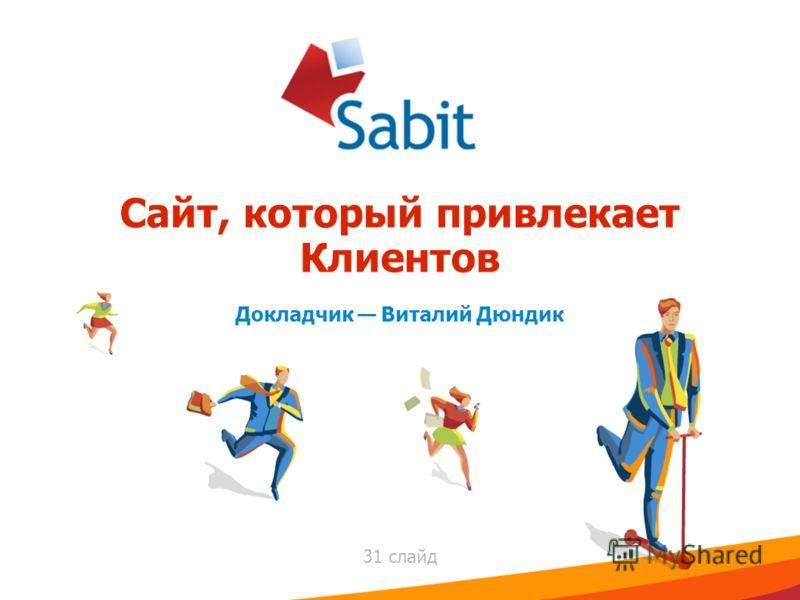 Докладчик Виталий Дюндик Сайт, который привлекает Клиентов 31 слайд