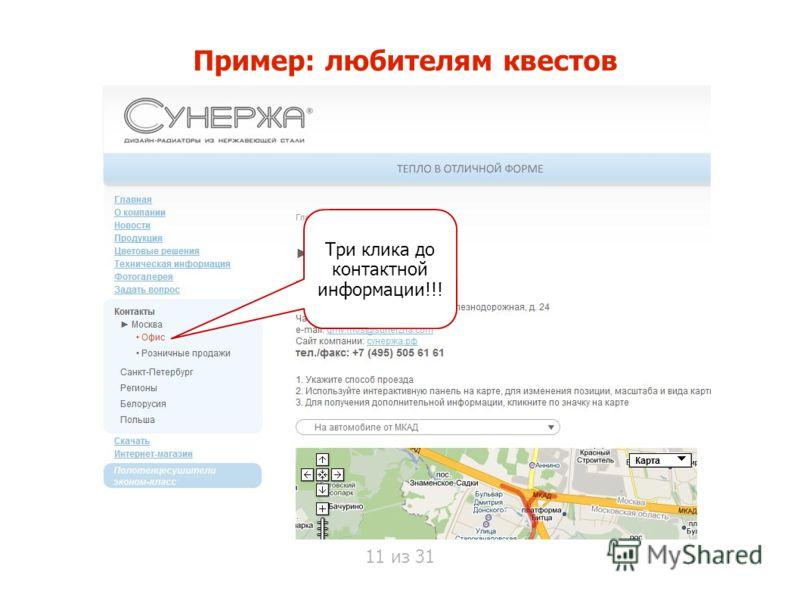 Пример: любителям квестов 11 из 31 Три клика до контактной информации!!!