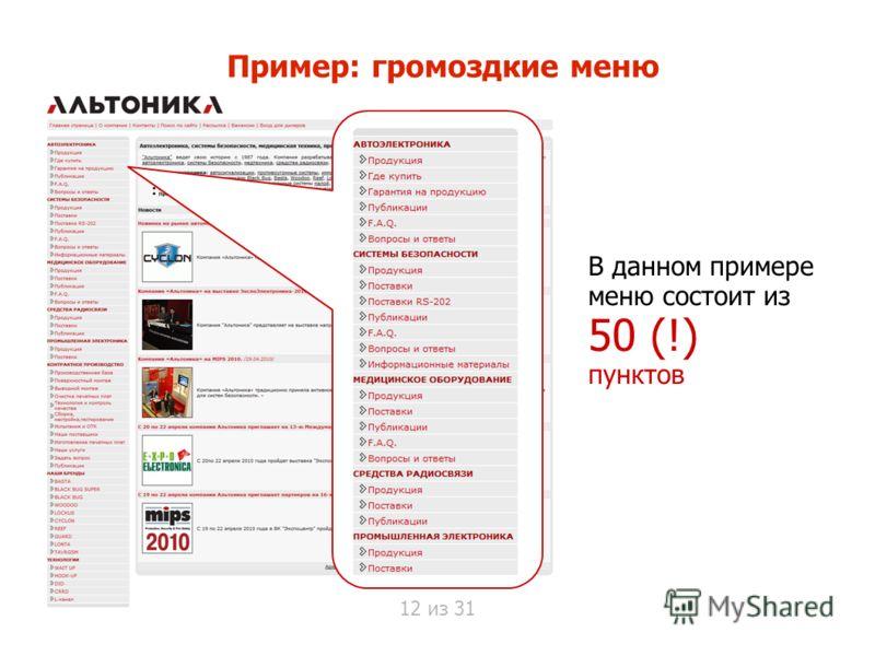 Пример: громоздкие меню 12 из 31 В данном примере меню состоит из 50 (!) пунктов