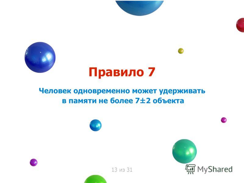 Правило 7 Человек одновременно может удерживать в памяти не более 7±2 объекта 13 из 31