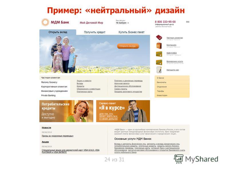 Пример: «нейтральный» дизайн 24 из 31