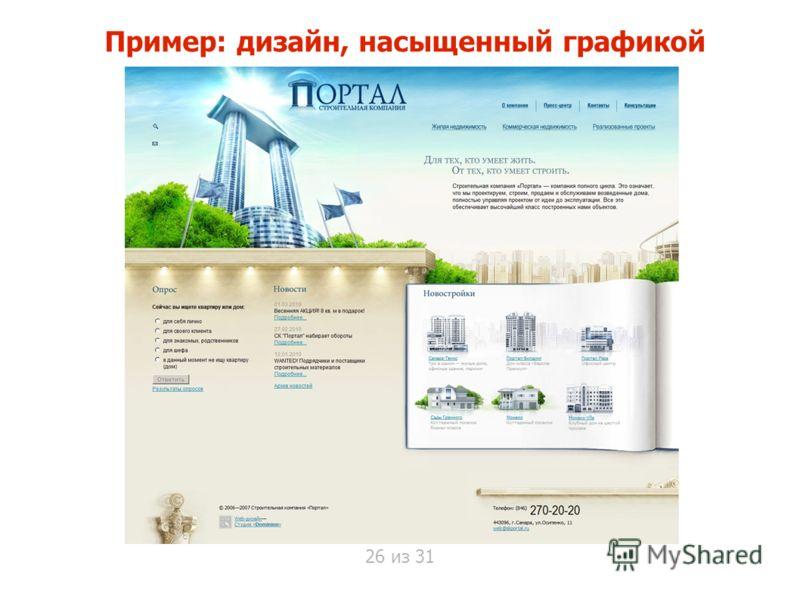 Пример: дизайн, насыщенный графикой 26 из 31