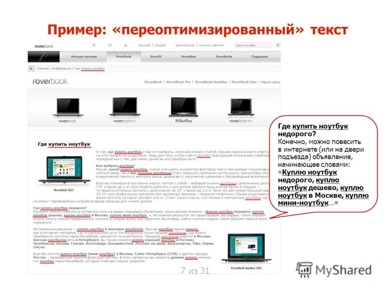 Пример: «переоптимизированный» текст 7 из 31 Где купить ноутбук недорого? Конечно, можно повесить в интернете (или на двери подъезда) объявление, начинающее словами: «Куплю ноутбук недорого, куплю ноутбук дешево, куплю ноутбук в Москве, куплю мини-но