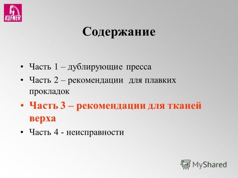 Содержание Часть 1 – дублирующие пресса Часть 2 – рекомендации для плавких прокладок Часть 3 – рекомендации для тканей верха Часть 4 - неисправности