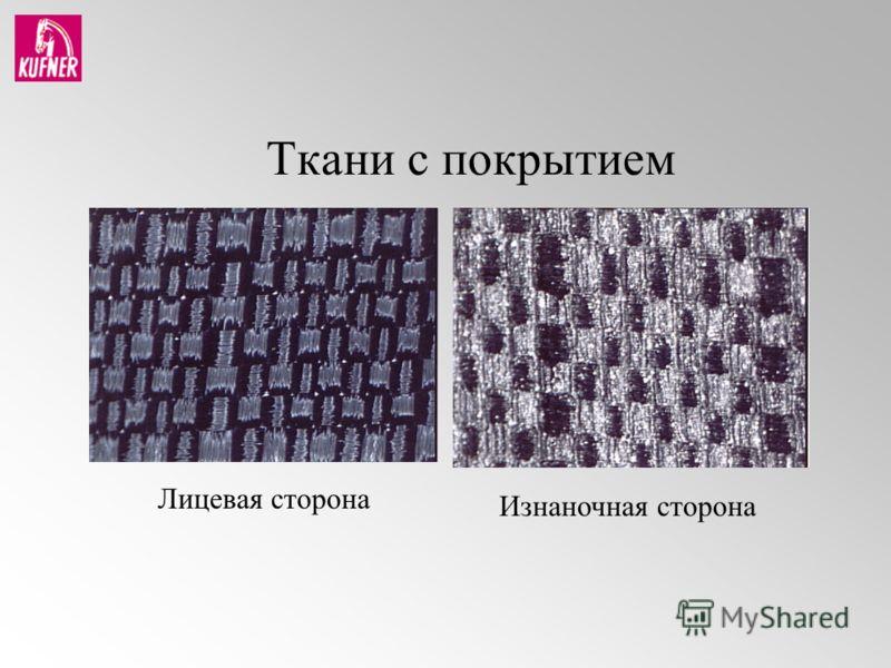 Ткани с покрытием Лицевая сторона Изнаночная сторона