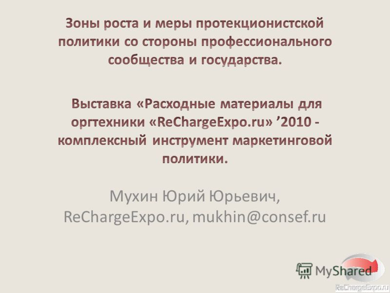 Мухин Юрий Юрьевич, ReChargeExpo.ru, mukhin@consef.ru