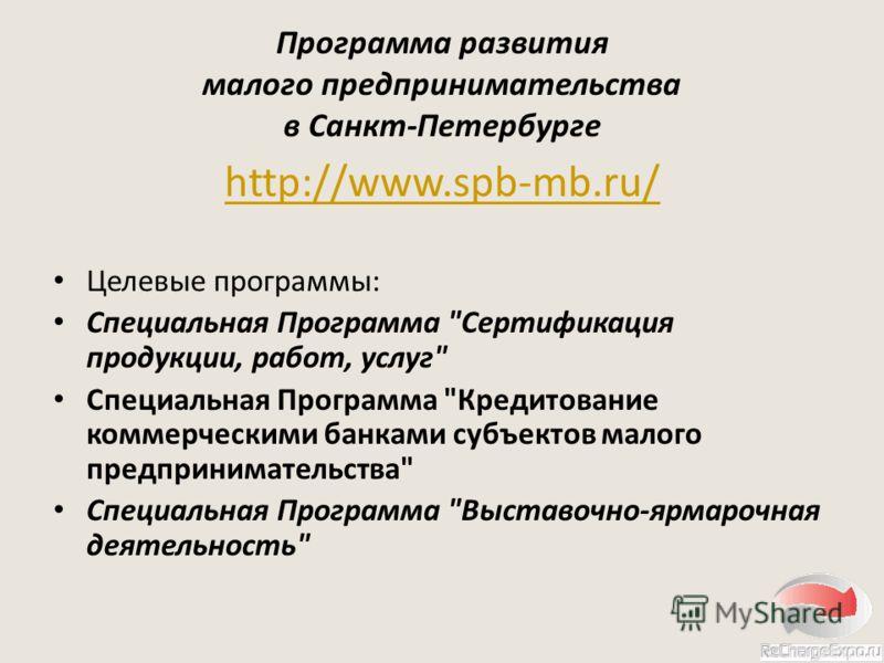 Программа развития малого предпринимательства в Санкт-Петербурге http://www.spb-mb.ru/ Целевые программы: Специальная Программа