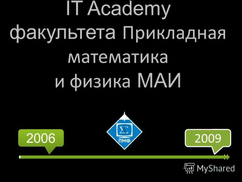 IT Academy факультета Прикладная математика и физика МАИ 2009 2006