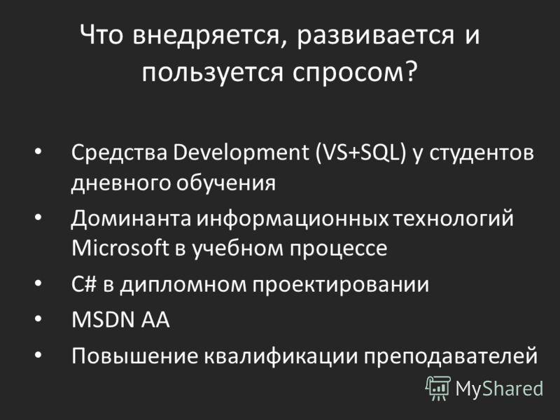 Что внедряется, развивается и пользуется спросом? Средства Development (VS+SQL) у студентов дневного обучения Доминанта информационных технологий Microsoft в учебном процессе С# в дипломном проектировании MSDN AA Повышение квалификации преподавателей