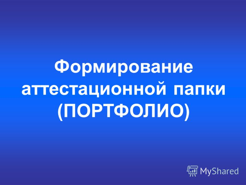 Формирование аттестационной папки (ПОРТФОЛИО)