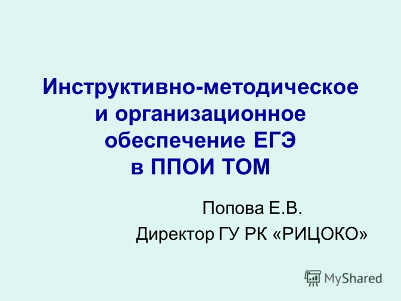 Инструктивно-методическое и организационное обеспечение ЕГЭ в ППОИ ТОМ Попова Е.В. Директор ГУ РК «РИЦОКО»