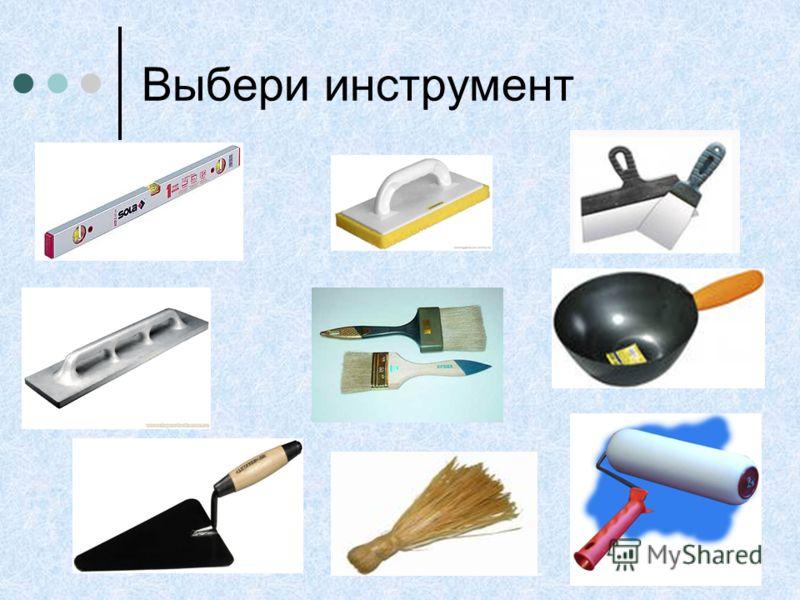 Выбери инструмент