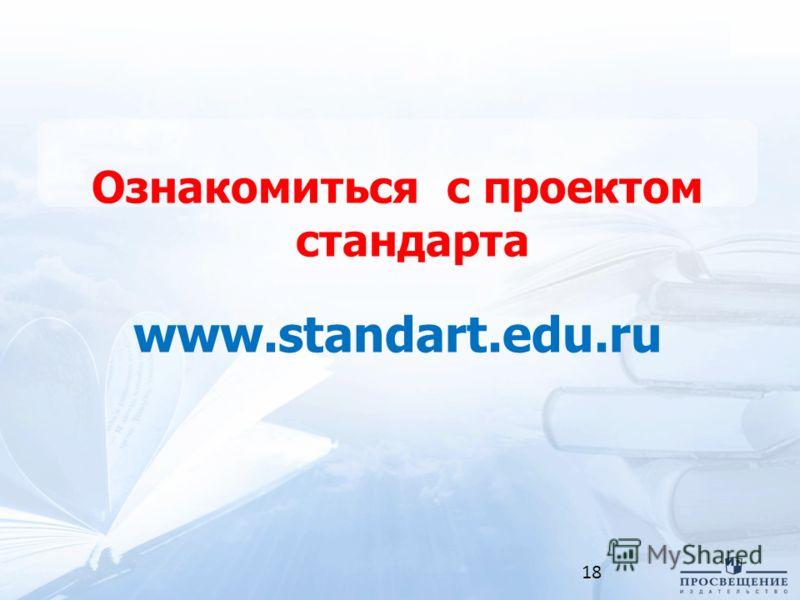 Ознакомиться с проектом стандарта www.standart.edu.ru 18