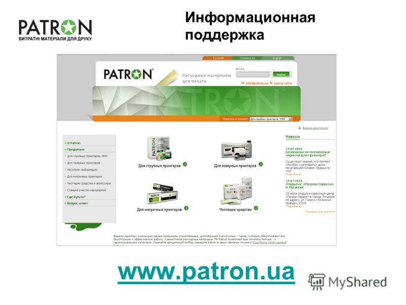 Информационная поддержка www.patron.ua