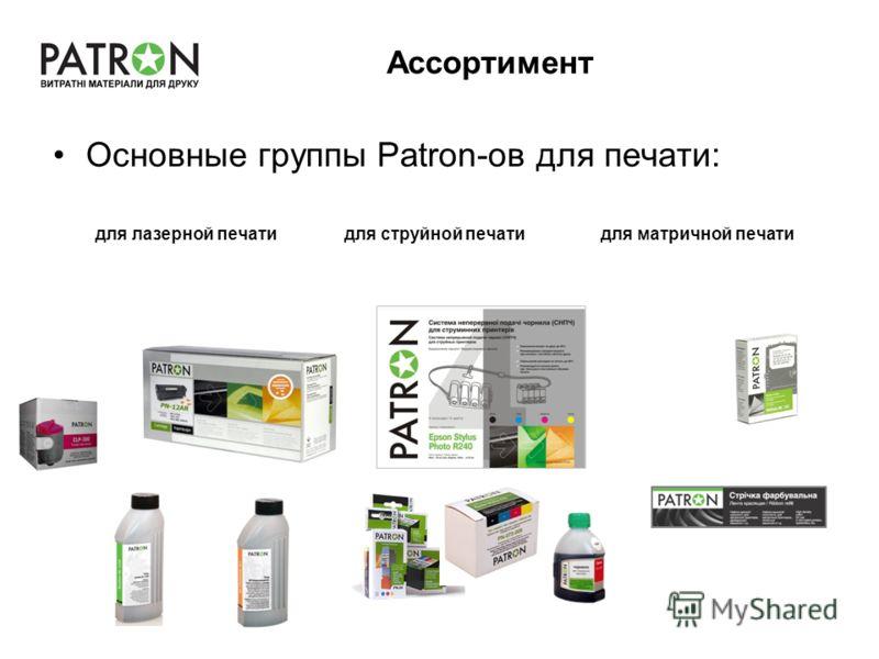Ассортимент Основные группы Patron-ов для печати: для лазерной печатидля струйной печатидля матричной печати