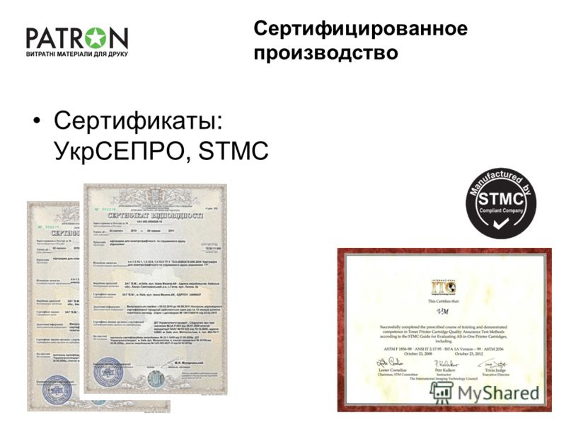 Сертификаты: УкрСЕПРО, STMC Сертифицированное производство