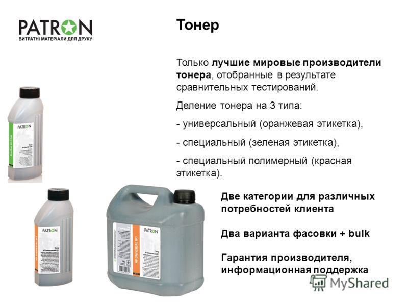 Тонер Только лучшие мировые производители тонера, отобранные в результате сравнительных тестирований. Деление тонера на 3 типа: - универсальный (оранжевая этикетка), - специальный (зеленая этикетка), - специальный полимерный (красная этикетка). Две к