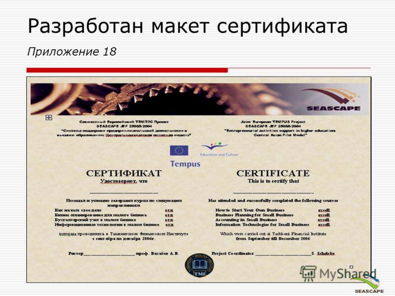 Разработан макет сертификата Приложение 18