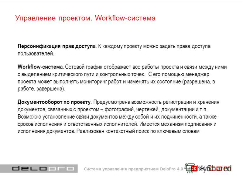 Управление проектом. Workflow-система Персонификация прав доступа. К каждому проекту можно задать права доступа пользователей. Workflow-система. Сетевой график отображает все работы проекта и связи между ними с выделением критического пути и контроль