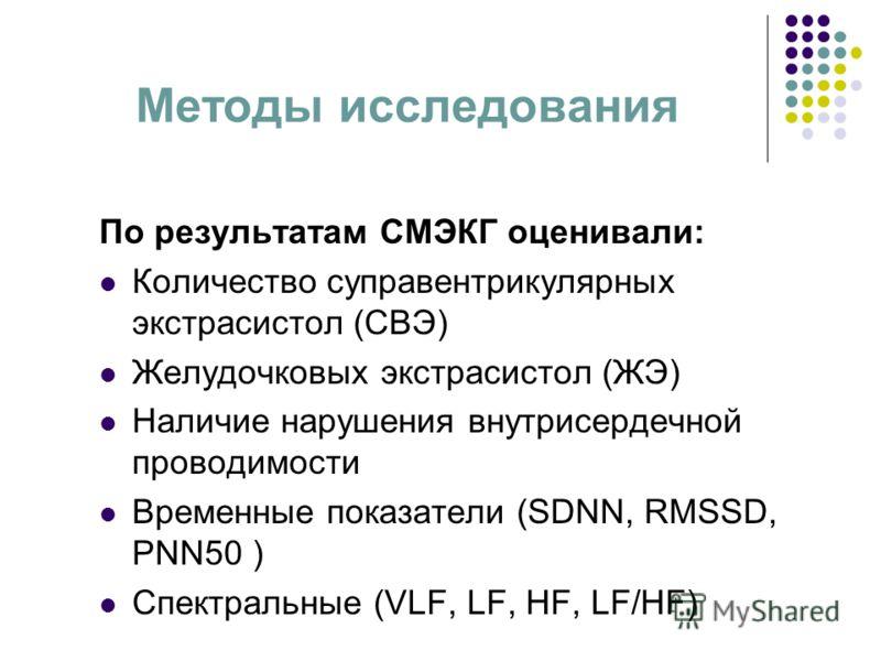 Методы исследования По результатам СМЭКГ оценивали: Количество суправентрикулярных экстрасистол (СВЭ) Желудочковых экстрасистол (ЖЭ) Наличие нарушения внутрисердечной проводимости Временные показатели (SDNN, RMSSD, PNN50 ) Спектральные (VLF, LF, HF,