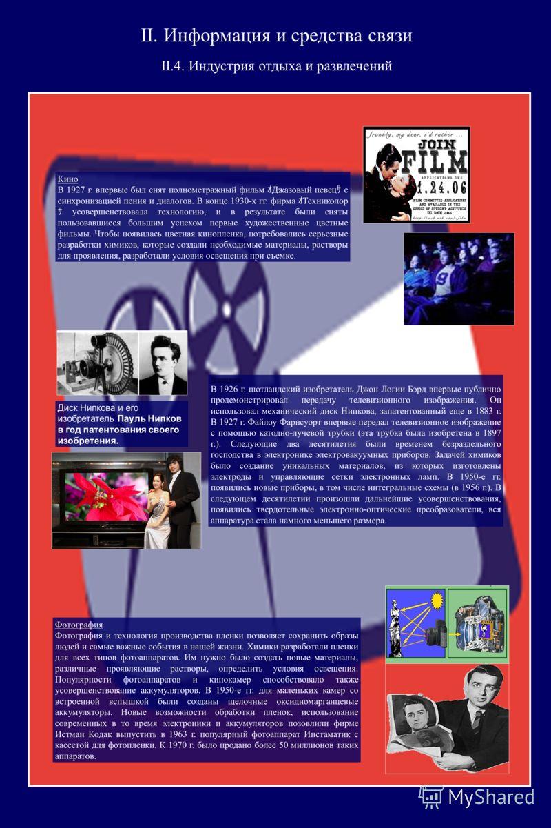II. Информация и средства связи Кино В 1927 г. впервые был снят полнометражный фильм Джазовый певец с синхронизацией пения и диалогов. В конце 1930-х гг. фирма Техниколор усовершенствовала технологию, и в результате были сняты пользовавшиеся большим