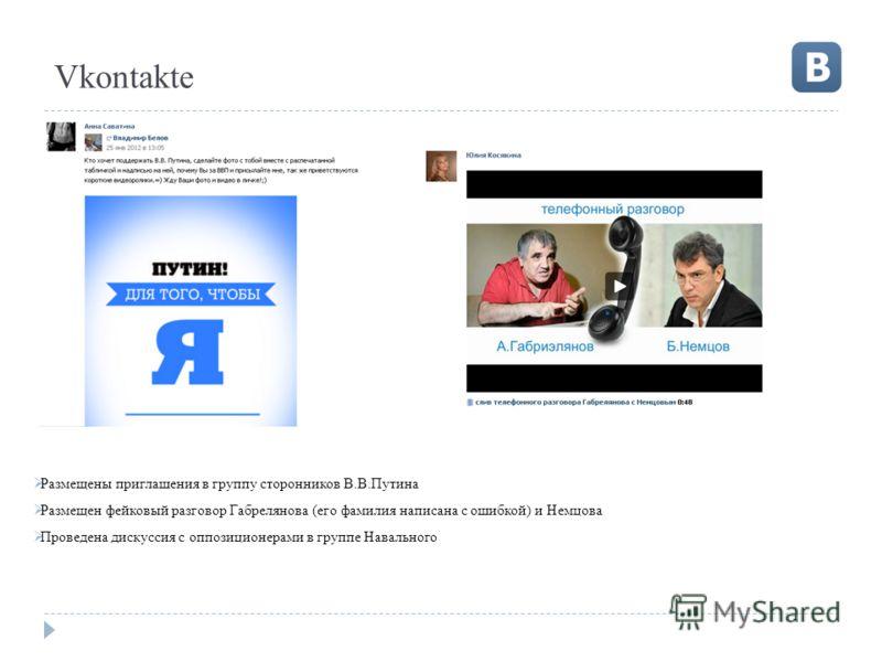 Vkontakte Размещены приглашения в группу сторонников В.В.Путина Размещен фейковый разговор Габрелянова (его фамилия написана с ошибкой) и Немцова Проведена дискуссия с оппозиционерами в группе Навального