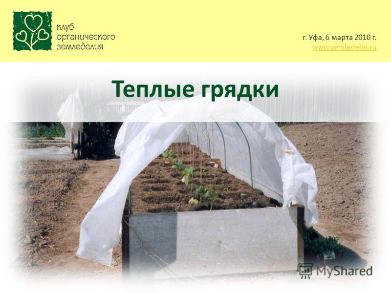 г. Уфа, 6 марта 2010 г. www.zemledelie.ru Теплые грядки