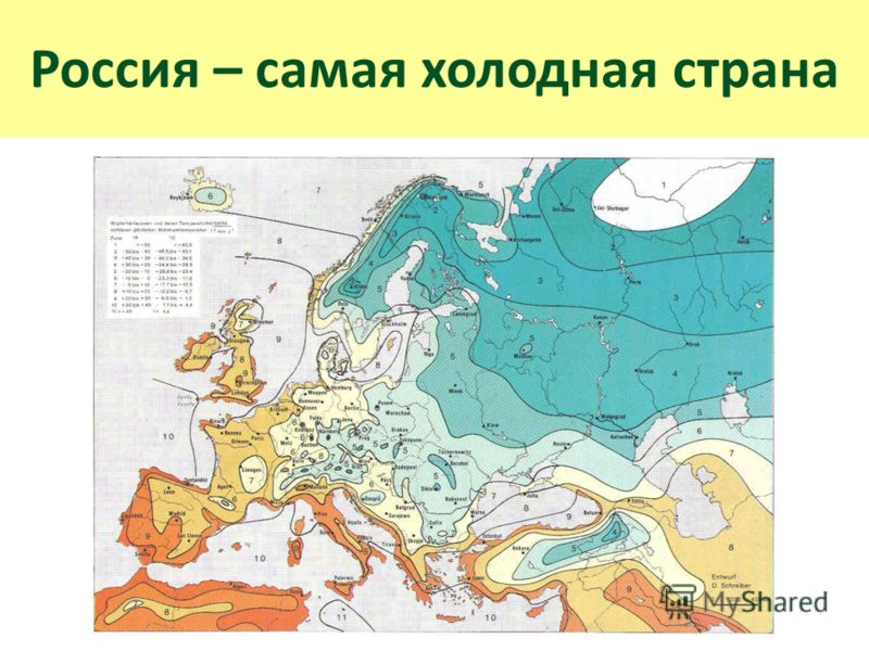 Россия – самая холодная страна
