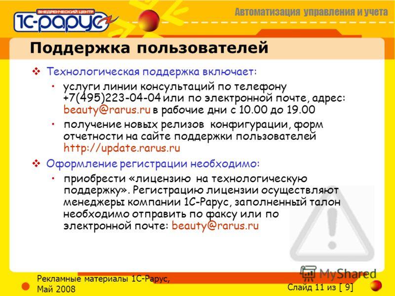 Автоматизация управления и учета Слайд 11 из [ 9] Поддержка пользователей Технологическая поддержка включает: услуги линии консультаций по телефону +7(495)223-04-04 или по электронной почте, адрес: beauty@rarus.ru в рабочие дни с 10.00 до 19.00 получ