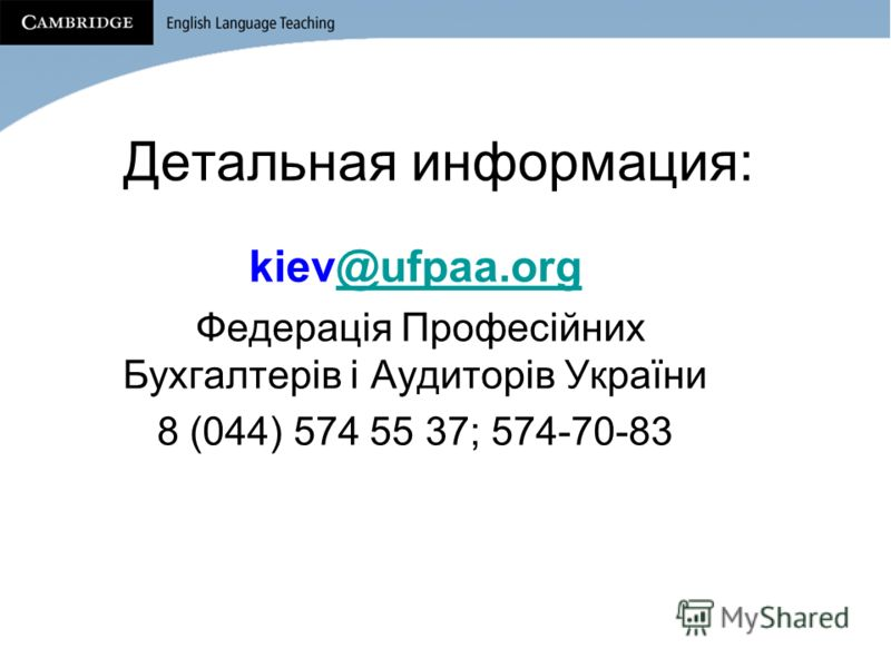 Детальная информация: kiev@ufpaa.org@ufpaa.org Федерація Професійних Бухгалтерів і Аудиторів України 8 (044) 574 55 37; 574-70-83