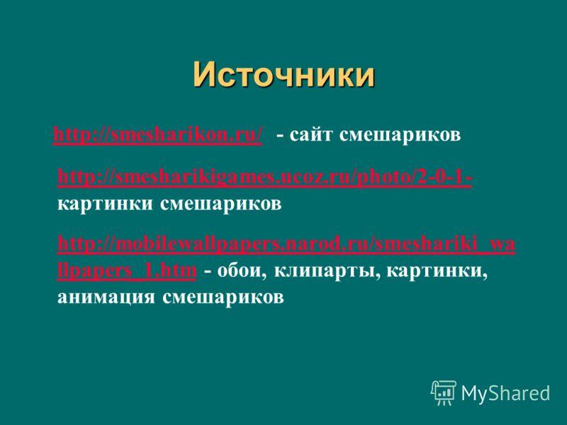 Источники http://smesharikon.ru/http://smesharikon.ru/ - сайт смешариков http://smesharikigames.ucoz.ru/photo/2-0-1- http://smesharikigames.ucoz.ru/photo/2-0-1- картинки смешариков http://mobilewallpapers.narod.ru/smeshariki_wa llpapers_1.htmhttp://m