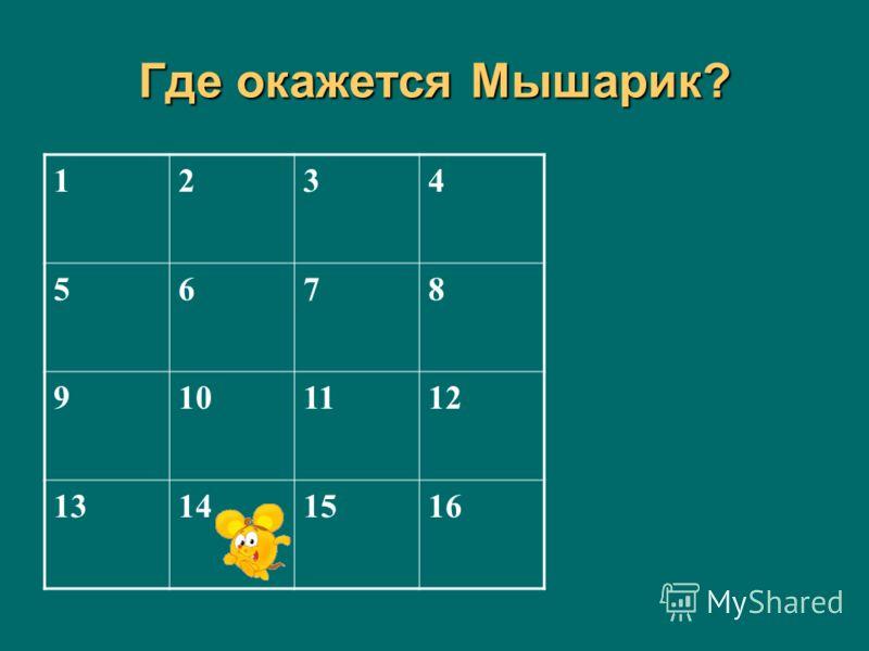 1234 5678 9101112 13141516 Где окажется Мышарик?