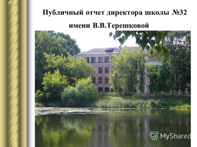Публичный отчет директора школы 32 имени В.В.Терешковой