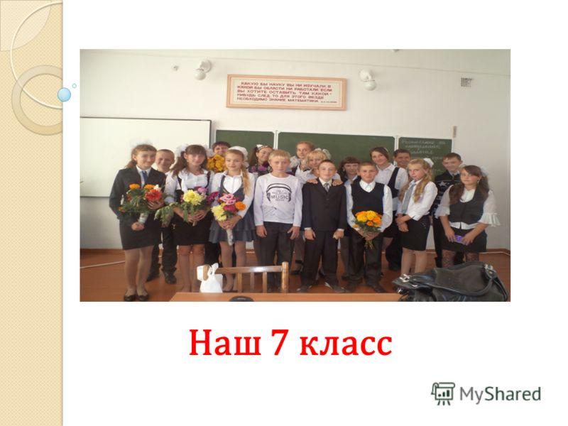 Наш 7 класс