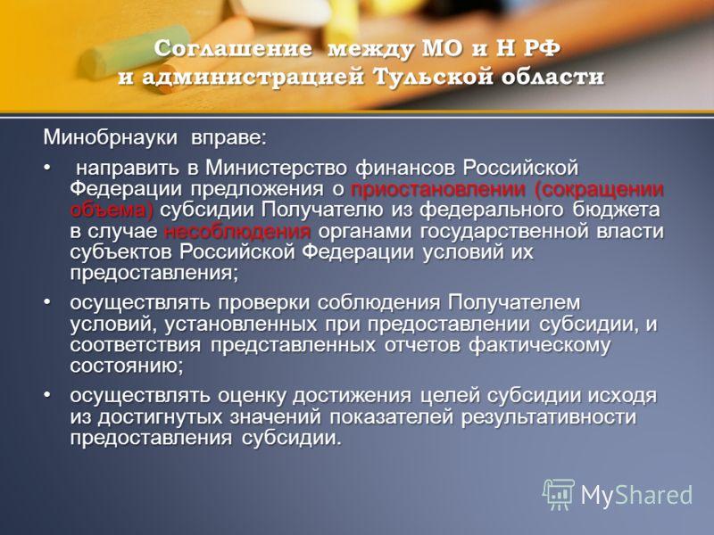 Соглашение между МО и Н РФ и администрацией Тульской области Минобрнауки вправе: направить в Министерство финансов Российской Федерации предложения о приостановлении (сокращении объема) субсидии Получателю из федерального бюджета в случае несоблюдени