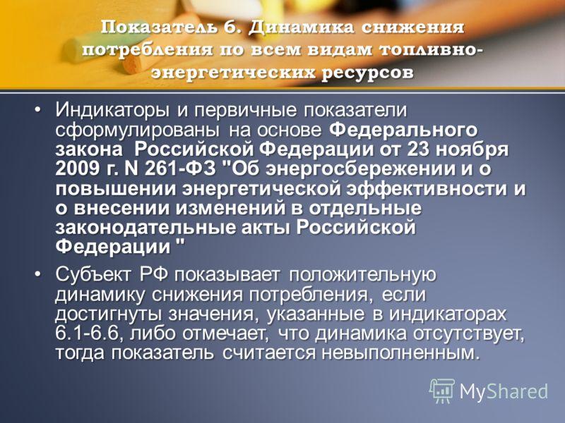 Индикаторы и первичные показатели сформулированы на основе Федерального закона Российской Федерации от 23 ноября 2009 г. N 261-ФЗ