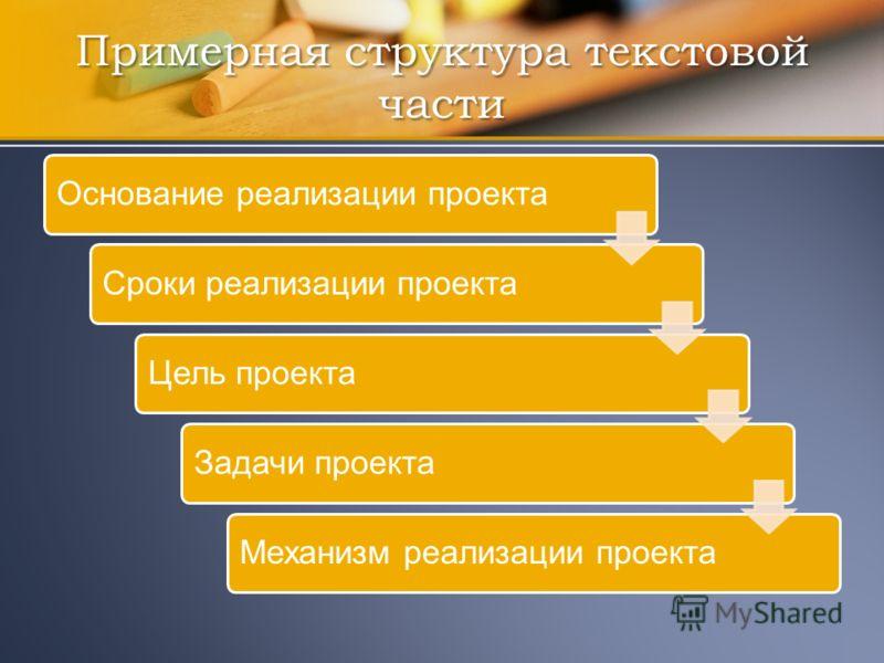 Основание реализации проектаСроки реализации проектаЦель проектаЗадачи проектаМеханизм реализации проекта Примерная структура текстовой части