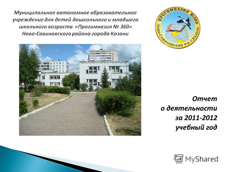 Отчет о деятельности за 2011-2012 учебный год