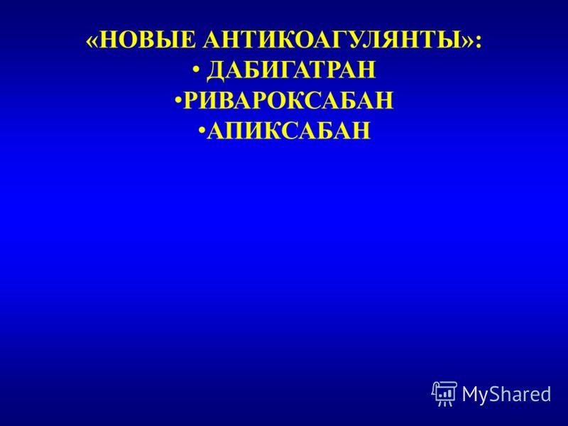 «НОВЫЕ АНТИКОАГУЛЯНТЫ»: ДАБИГАТРАН РИВАРОКСАБАН АПИКСАБАН